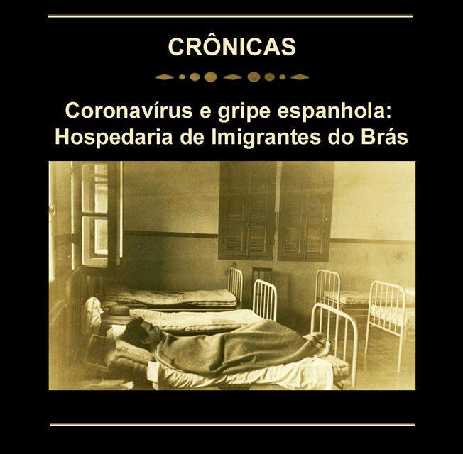 O hospital da Hospedaria de Imigrantes e a gripe espanhola